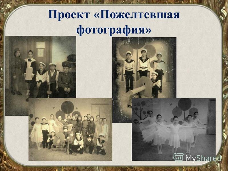 Проект «Пожелтевшая фотография»