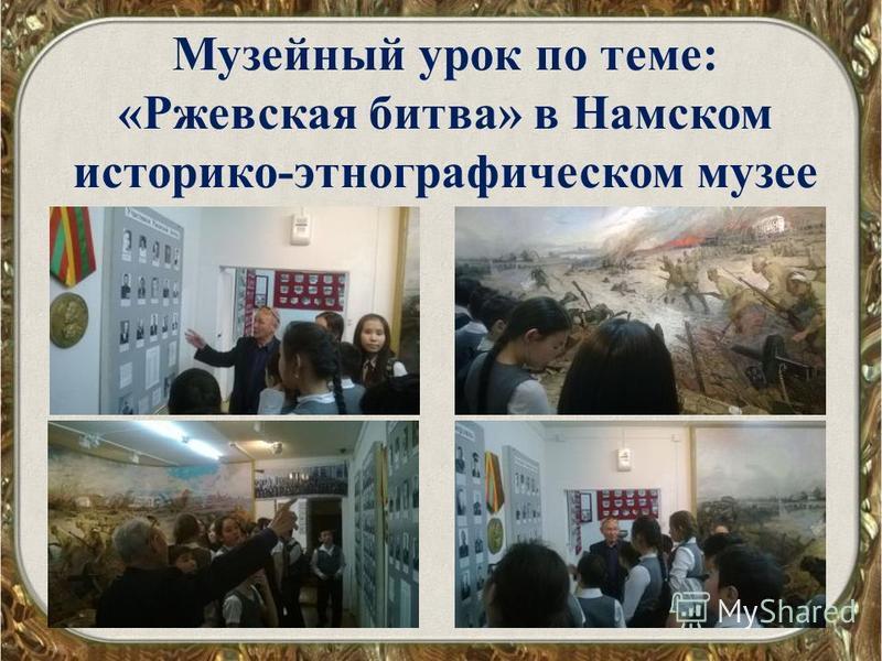 Музейный урок по теме: «Ржевская битва» в Намском историко-этнографическом музее