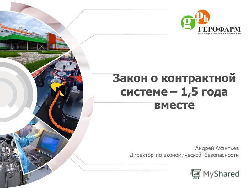 Закон о контрактной системе – 1,5 года вместе Андрей Ахантьев Директор по экономической безопасности