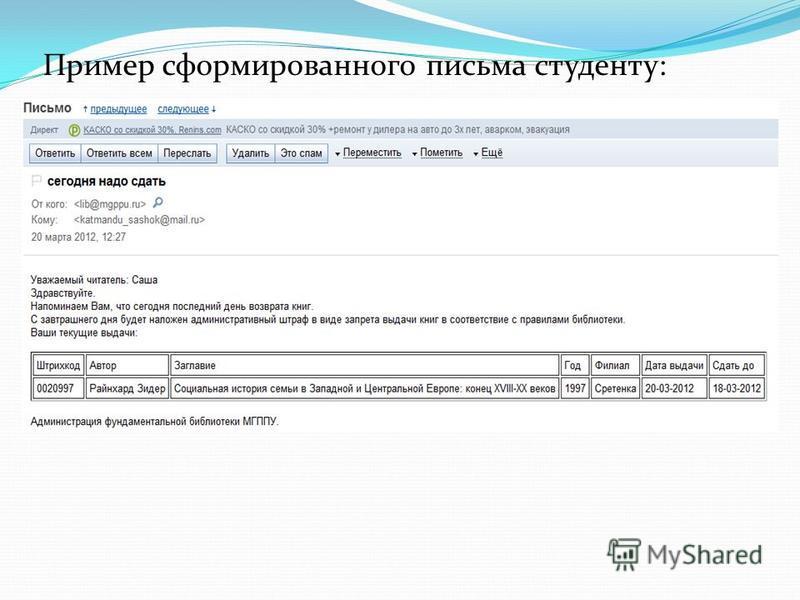 Пример сформированного письма студенту: