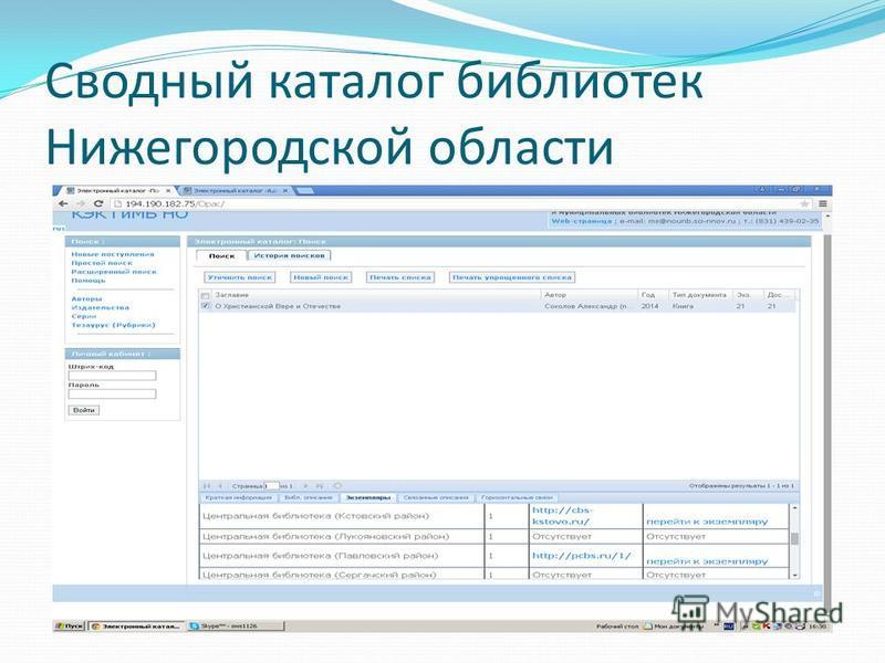 Сводный каталог библиотек Нижегородской области