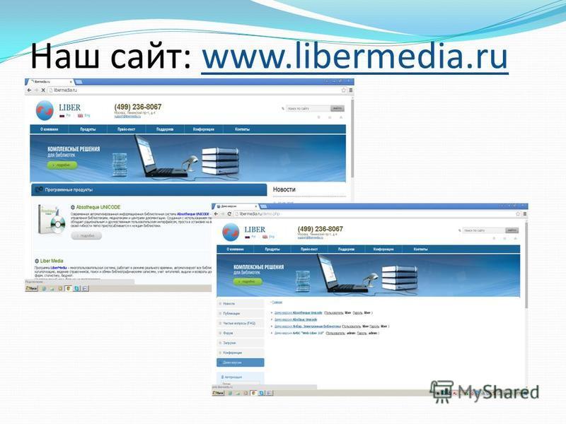 Наш сайт: www.libermedia.ru