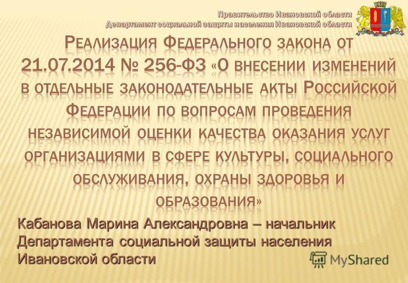 Кабанова Марина Александровна – начальник Департамента социальной защиты населения Ивановской области