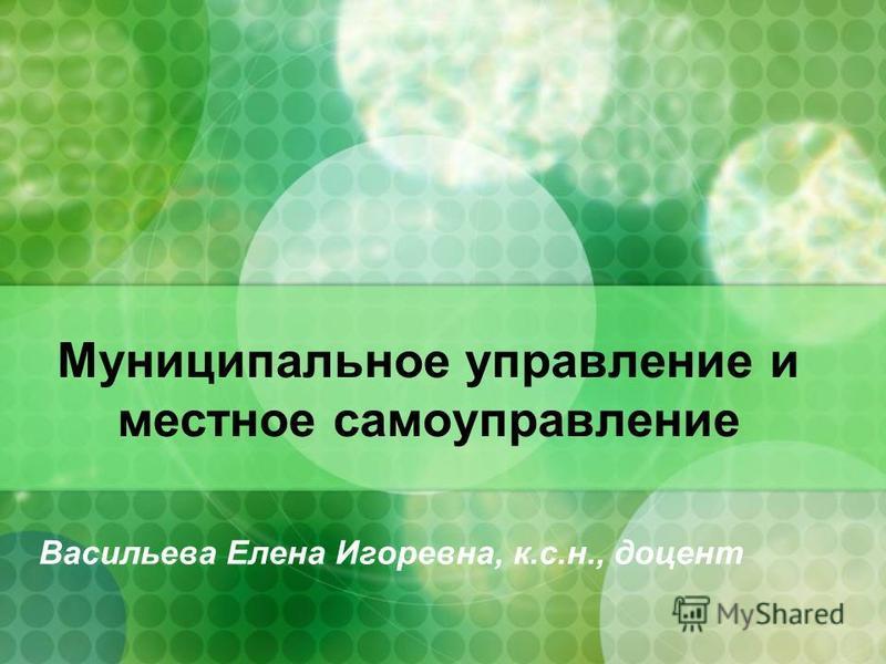 Муниципальное управление и местное самоуправление Васильева Елена Игоревна, к.с.н., доцент