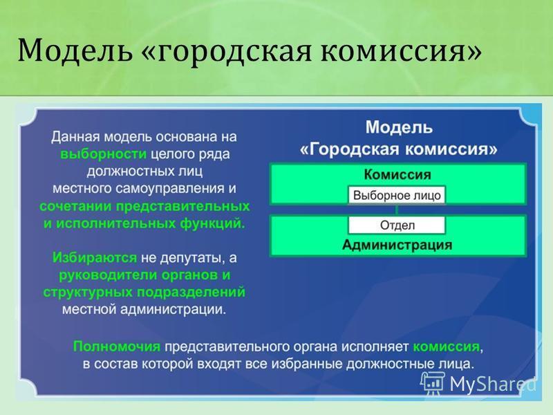 Модель «городская комиссия»