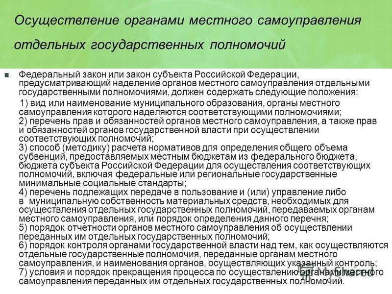 Осуществление органами местного самоуправления отдельных государственных полномочий Федеральный закон или закон субъекта Российской Федерации, предусматривающий наделение органов местного самоуправления отдельными государственными полномочиями, долже