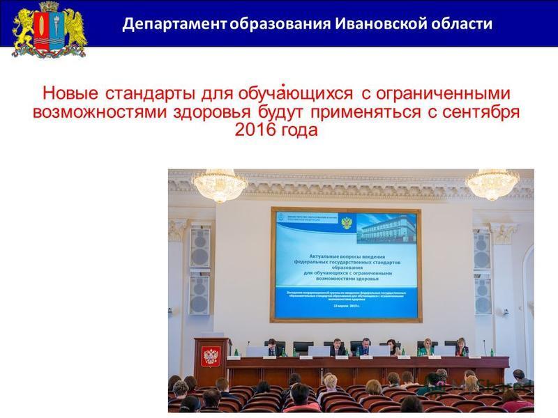 Департамент образования Ивановской области : Новые стандарты для обучающихся с ограниченными возможностями здоровья будут применяться с сентября 2016 года