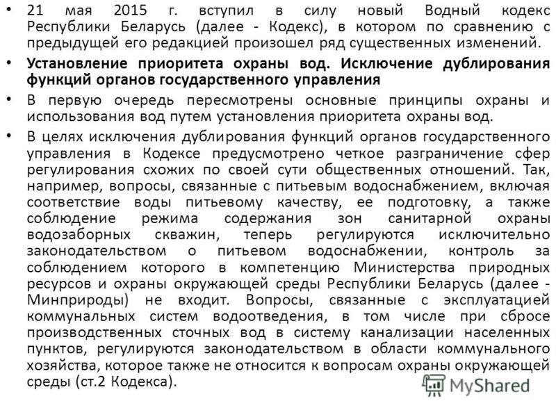 21 мая 2015 г. вступил в силу новый Водный кодекс Республики Беларусь (далее - Кодекс), в котором по сравнению с предыдущей его редакцией произошел ряд существенных изменений. Установление приоритета охраны вод. Исключение дублирования функций органо