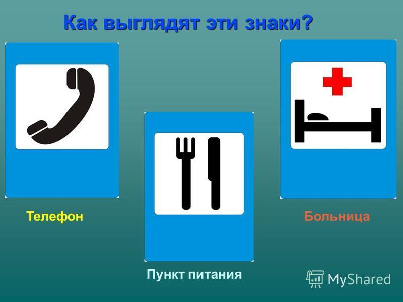 Как выглядят эти знаки? Телефон Пункт питания Больница
