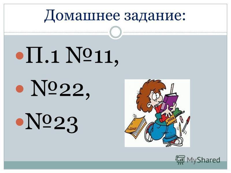 Домашнее задание: П.1 11, 22, 23