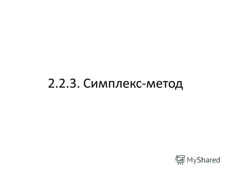 2.2.3. Симплекс-метод