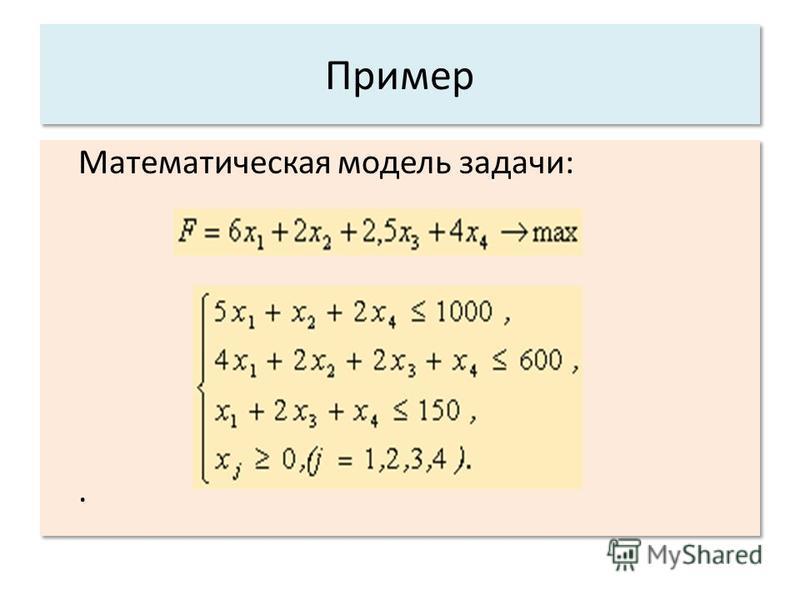 Пример Математическая модель задачи:. Математическая модель задачи:.