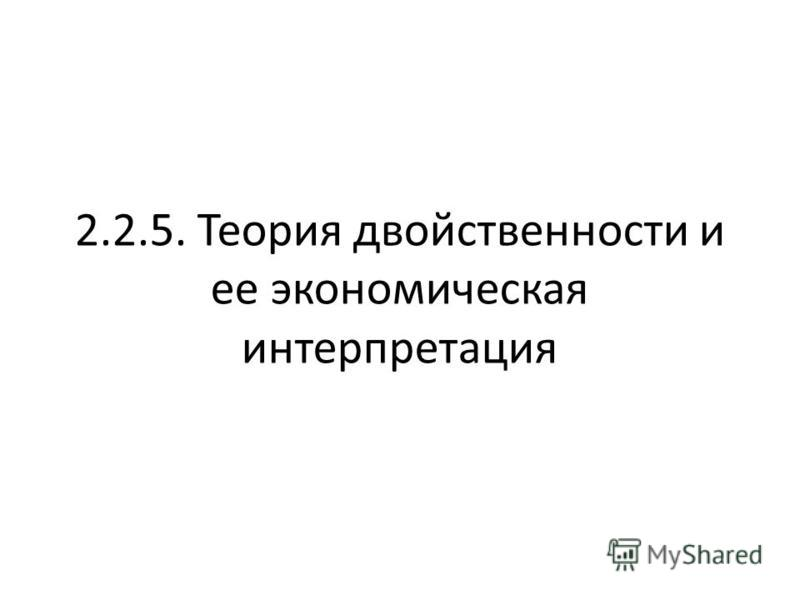 2.2.5. Теория двойственности и ее экономическая интерпретация