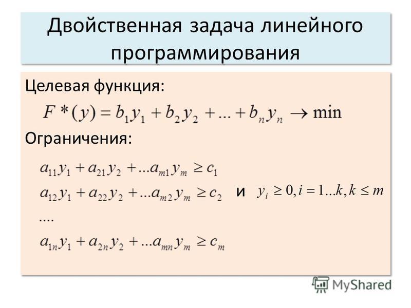 Двойственная задача линейного программирования Целевая функция: Ограничения: и Целевая функция: Ограничения: и