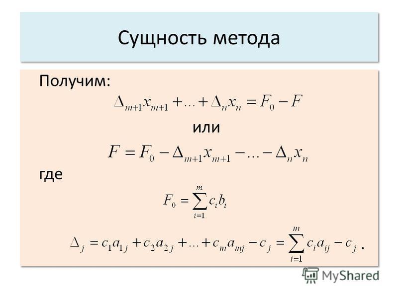 Сущность метода Получим: или где. Получим: или где.