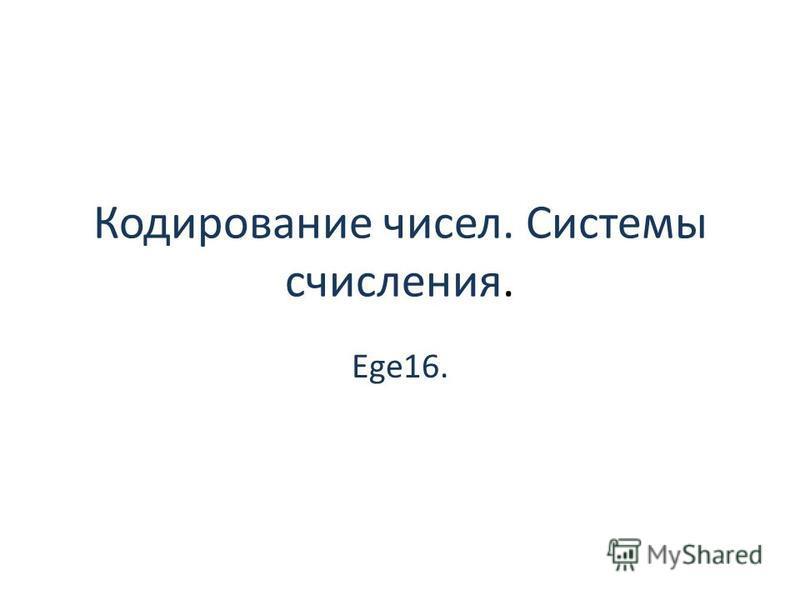Кодирование чисел. Системы счисления. Ege16.