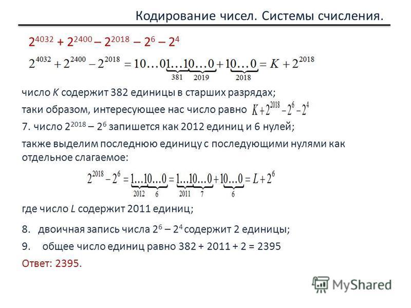 Кодирование чисел. Системы счисления. число K содержит 382 единицы в старших разрядах; таки образом, интересующее нас число равно 7. число 2 2018 – 2 6 запишется как 2012 единиц и 6 нулей; также выделим последнюю единицу с последующими нулями как отд