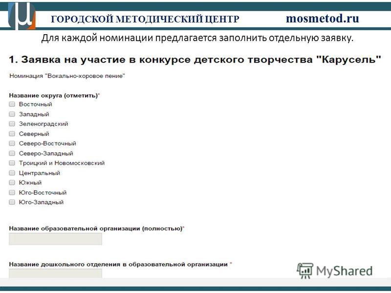 ГОРОДСКОЙ МЕТОДИЧЕСКИЙ ЦЕНТР mosmetod.ru Для каждой номинации предлагается заполнить отдельную заявку.