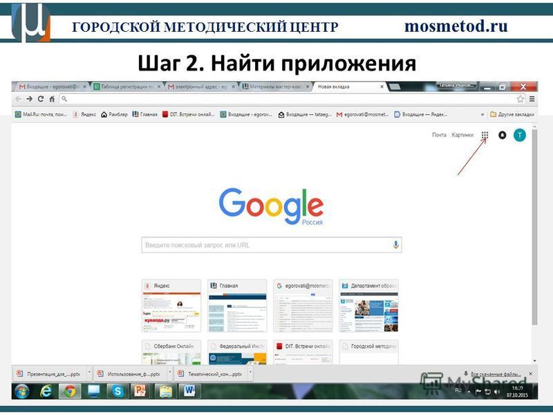 ГОРОДСКОЙ МЕТОДИЧЕСКИЙ ЦЕНТР mosmetod.ru Шаг 2. Найти приложения