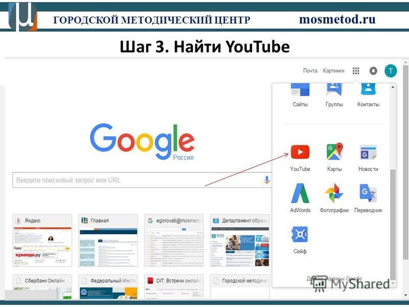 ГОРОДСКОЙ МЕТОДИЧЕСКИЙ ЦЕНТР mosmetod.ru Шаг 3. Найти YouTube