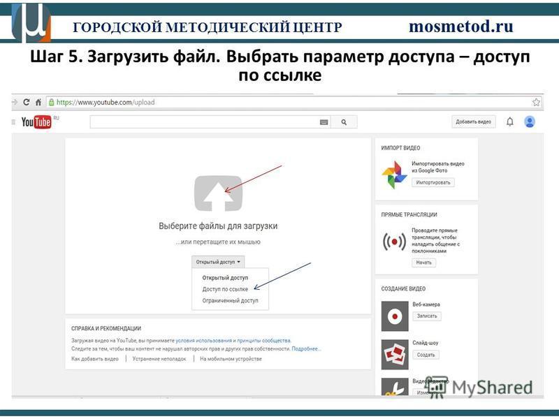 ГОРОДСКОЙ МЕТОДИЧЕСКИЙ ЦЕНТР mosmetod.ru Шаг 5. Загрузить файл. Выбрать параметр доступа – доступ по ссылке