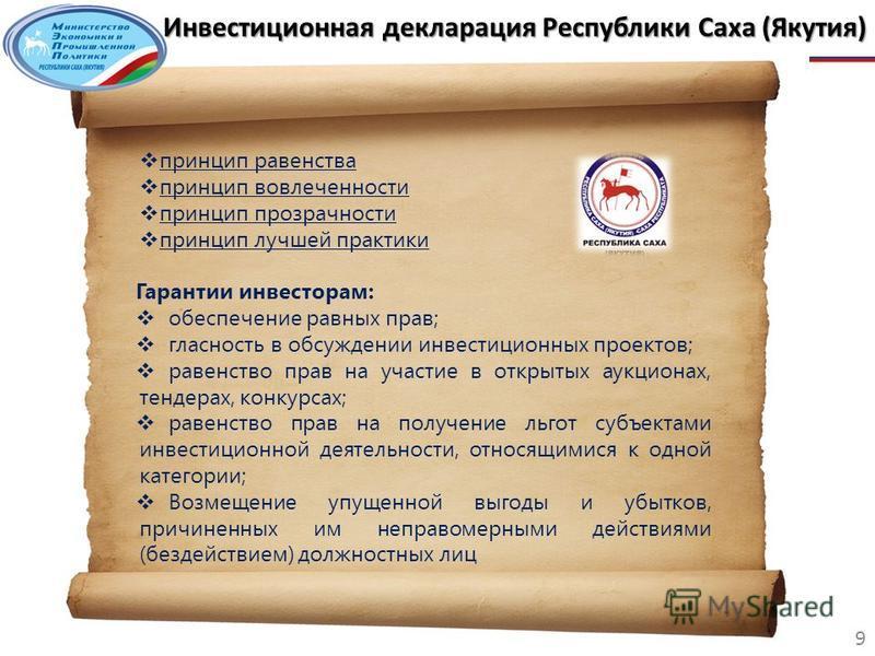 Инвестиционная декларация Республики Саха (Якутия) 9 принцип равенства принцип вовлеченности принцип прозрачности принцип лучшей практики Гарантии инвесторам: обеспечение равных прав; гласность в обсуждении инвестиционных проектов; равенство прав на