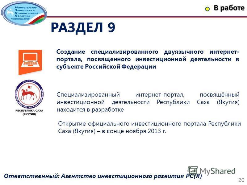 В работе 20 РАЗДЕЛ 9 Создание специализированного двуязычного интернет- портала, посвященного инвестиционной деятельности в субъекте Российской Федерации Специализированный интернет-портал, посвящённый инвестиционной деятельности Республики Саха (Яку
