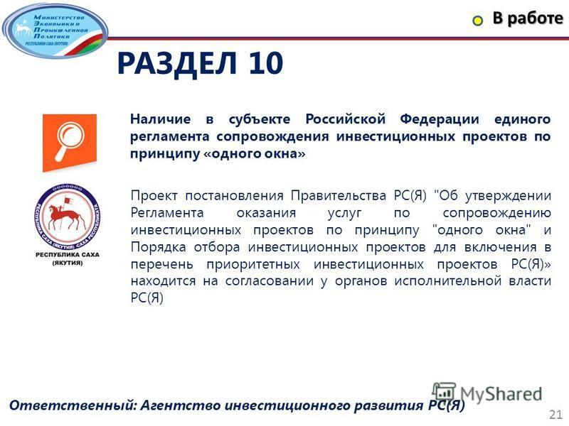 В работе 21 РАЗДЕЛ 10 Наличие в субъекте Российской Федерации единого регламента сопровождения инвестиционных проектов по принципу «одного окна» Проект постановления Правительства РС(Я)