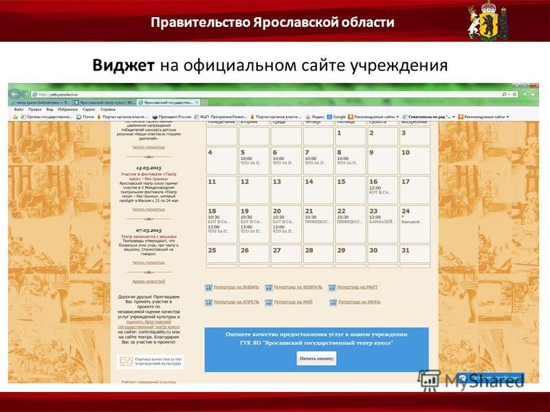 Виджет на официальном сайте учреждения Правительство Ярославской области