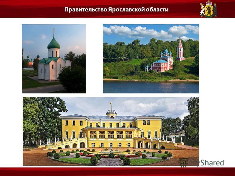 Правительство Ярославской области