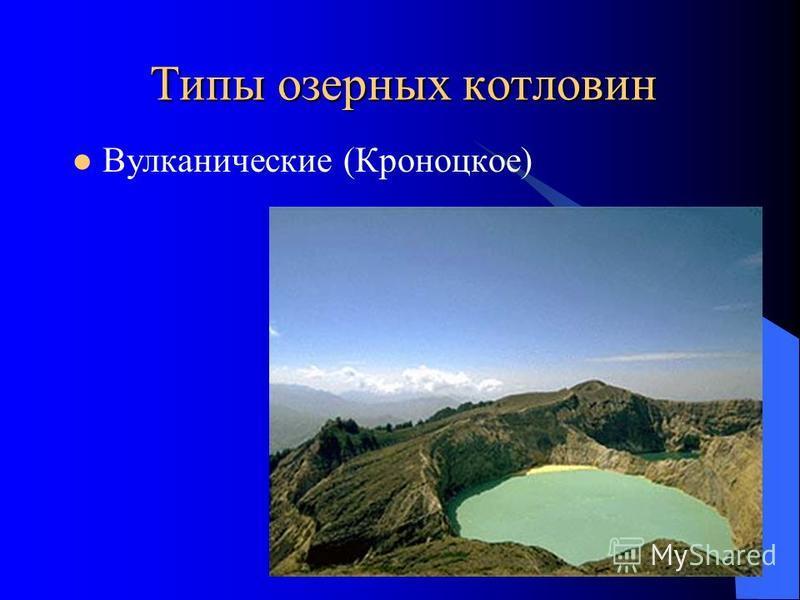 Типы озерных котловин Вулканические (Кроноцкое)