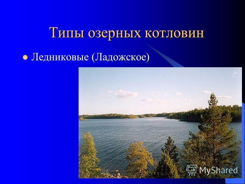 Типы озерных котловин Ледниковые (Ладожское)