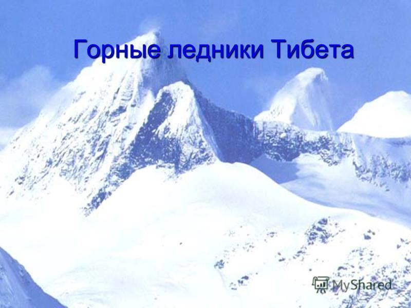 Горные ледники Тибета