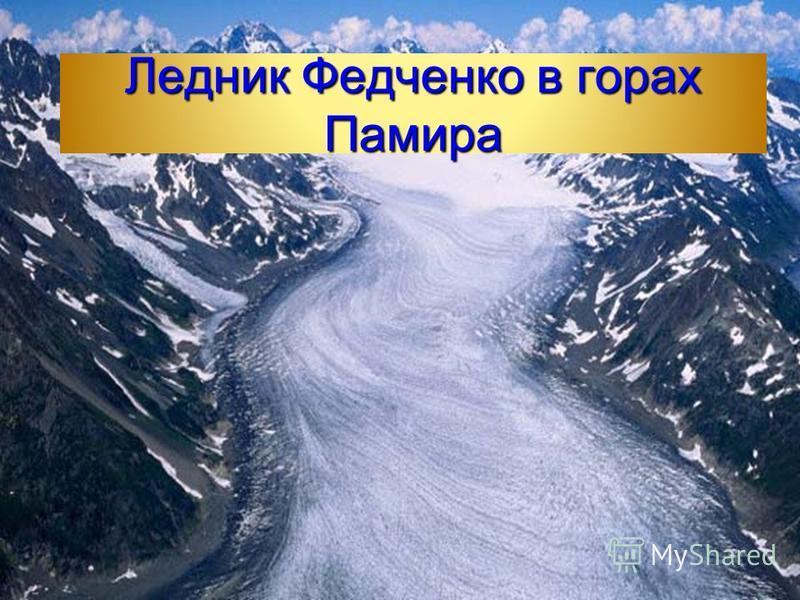 Ледник Федченко в горах Памира