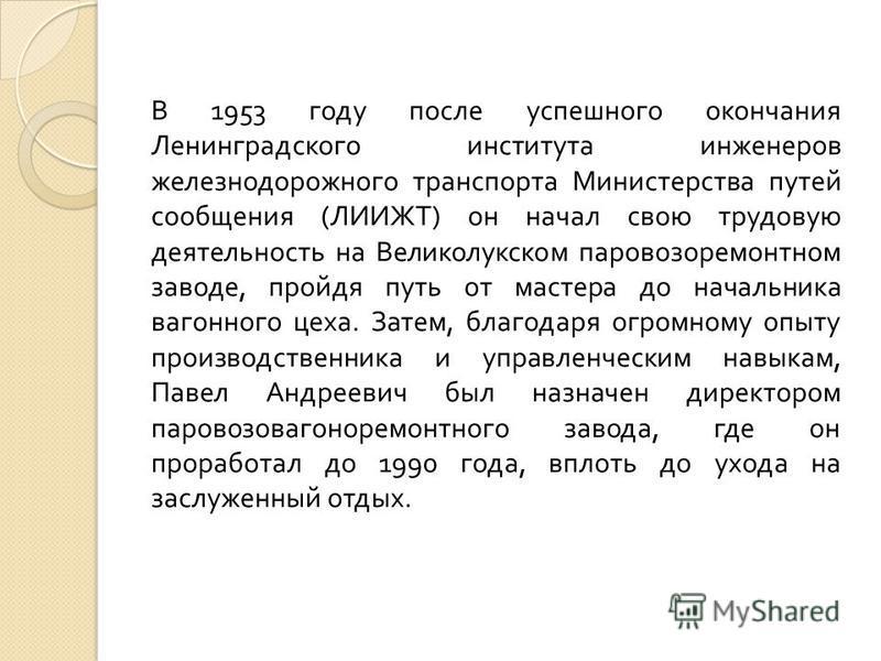 В 1953 году после успешного окончания Ленинградского института инженеров железнодорожного транспорта Министерства путей сообщения ( ЛИИЖТ ) он начал свою трудовую деятельность на Великолукском паровозоремонтном заводе, пройдя путь от мастера до начал
