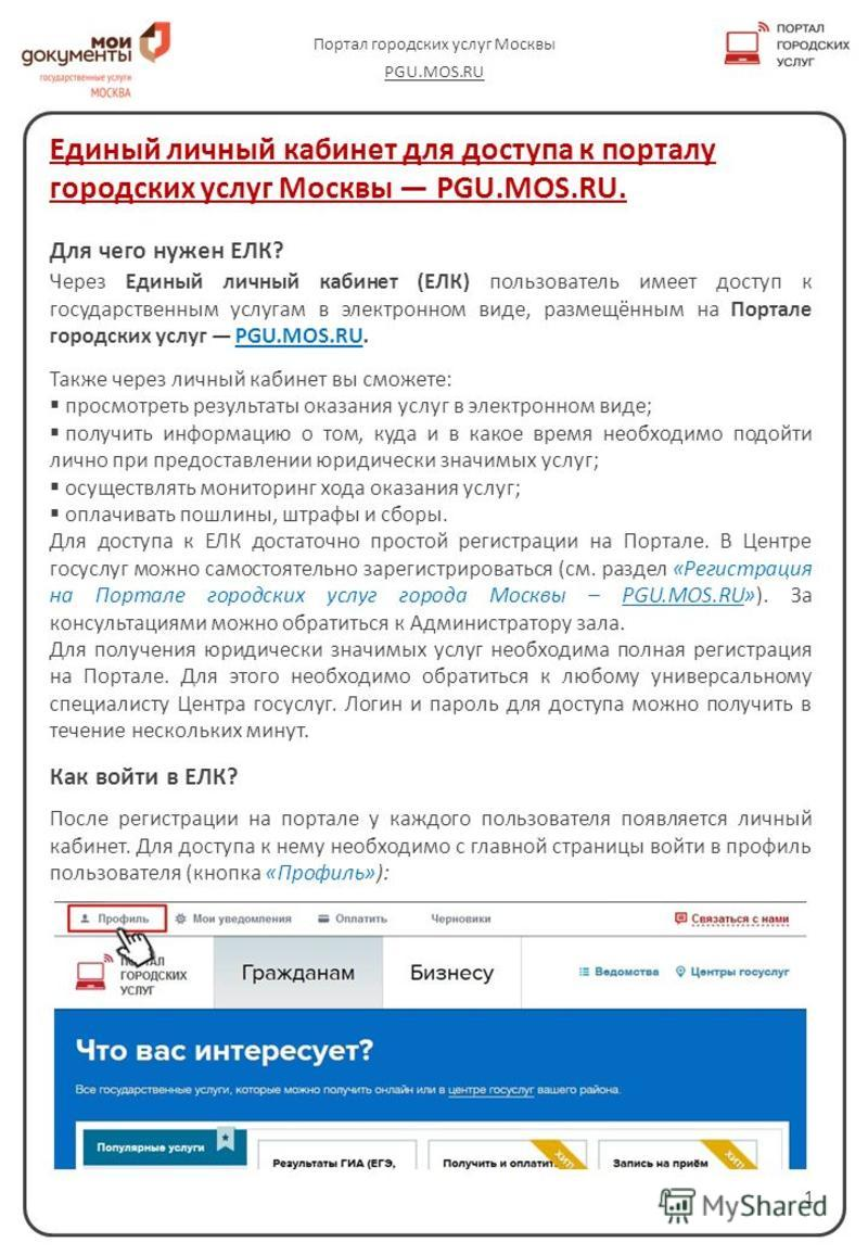 Единый личный кабинет для доступа к порталу городских услуг Москвы PGU.MOS.RU. Через Единый личный кабинет (ЕЛК) пользователь имеет доступ к государственным услугам в электронном виде, размещённым на Портале городских услуг PGU.MOS.RU. Также через ли