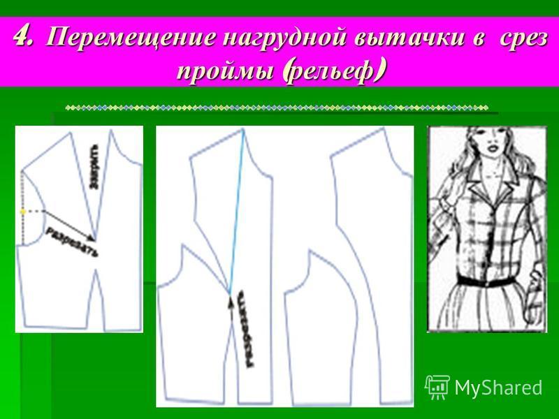 4. Перемещение нагрудной вытачки в срез проймы ( рельеф )