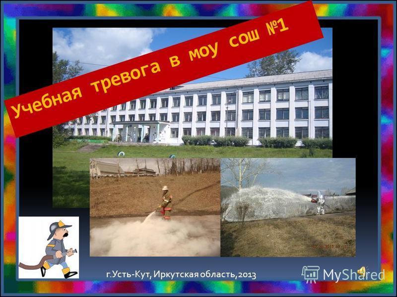 Учебная тревога в моу сош 1 г.Усть-Кут, Иркутская область,2013