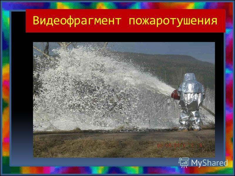 Видеофрагмент пожаротушения