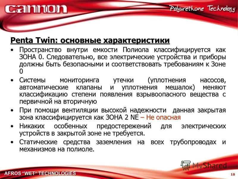 18 Penta Twin: основные характеристики Пространство внутри емкости Полиола классифицируется как ЗОНА 0. Следовательно, все электрические устройства и приборы должны быть безопасными и соответствовать требованиям к Зоне 0Пространство внутри емкости По