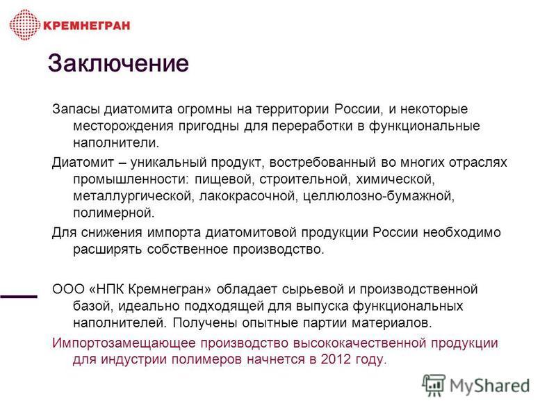 Заключение Запасы диатомита огромны на территории России, и некоторые месторождения пригодны для переработки в функциональные наполнители. Диатомит – уникальный продукт, востребованный во многих отраслях промышленности: пищевой, строительной, химичес