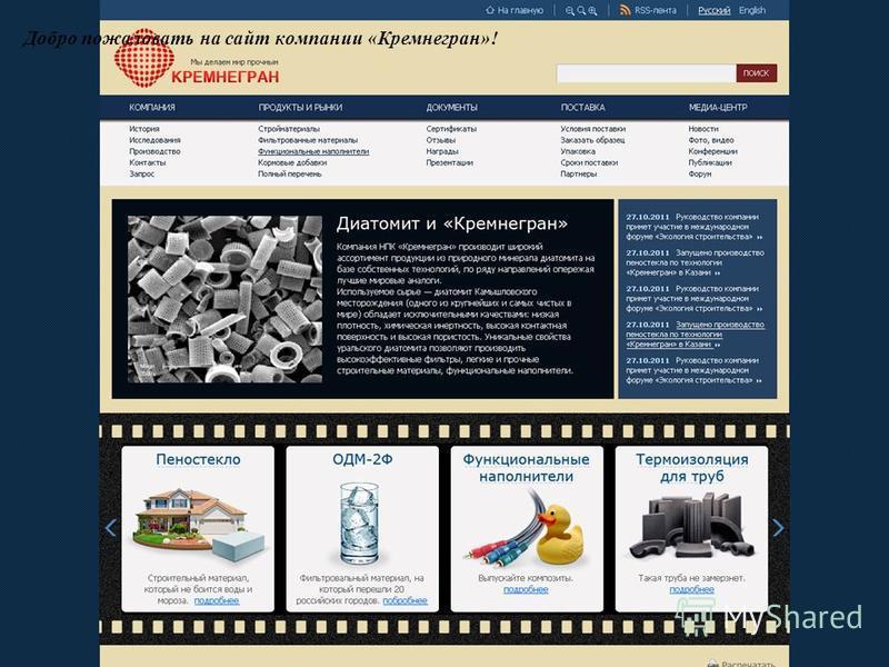 Добро пожаловать на сайт компании «Кремнегран»!