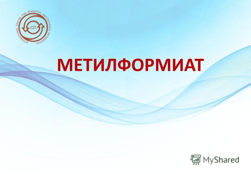 МЕТИЛФОРМИАТ