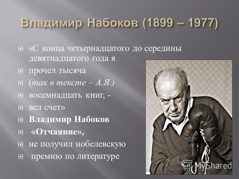 « С конца четырнадцатого до середины девятнадцатого года я прочел тысяча ( так в тексте – А. Я.) восемнадцать книг, - вел счет » Владимир Набоков « Отчаяние », не получил нобелевскую премию по литературе