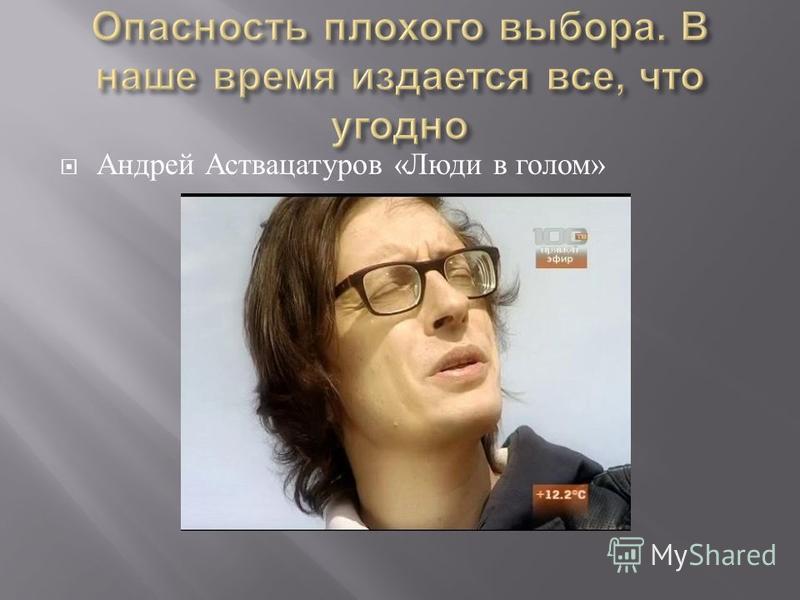 Андрей Аствацатуров « Люди в голом »