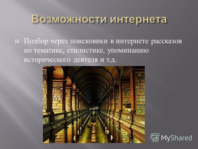 Подбор через поисковики в интернете рассказов по тематике, стилистике, упоминанию исторического деятеля и т. д.