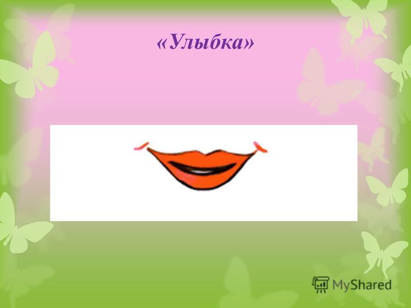 «Улыбка»