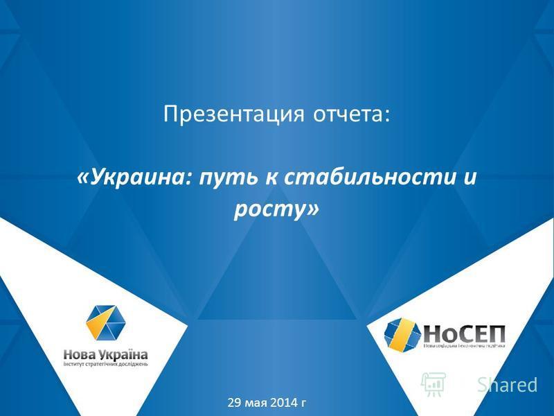 Презентация отчета: «Украина: путь к стабильности и росту» 29 мая 2014 г