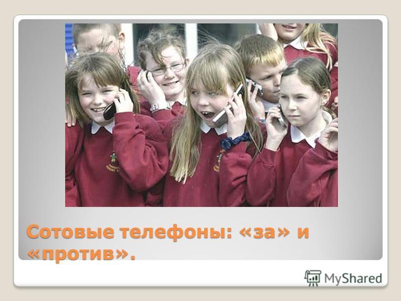 Сотовые телефоны: «за» и «против».