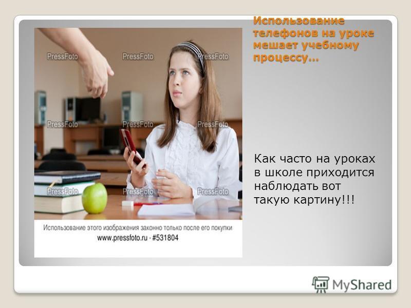 Использование телефонов на уроке мешает учебному процессу… Как часто на уроках в школе приходится наблюдать вот такую картину!!!
